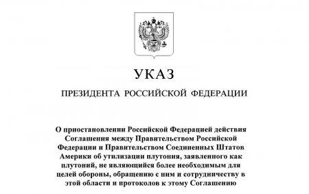 Приостановление РФ действия Соглашения между РФ и США об утилизации плутония